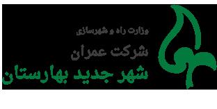 شرکت عمران شهر جدید  بهارستان اصفهان
