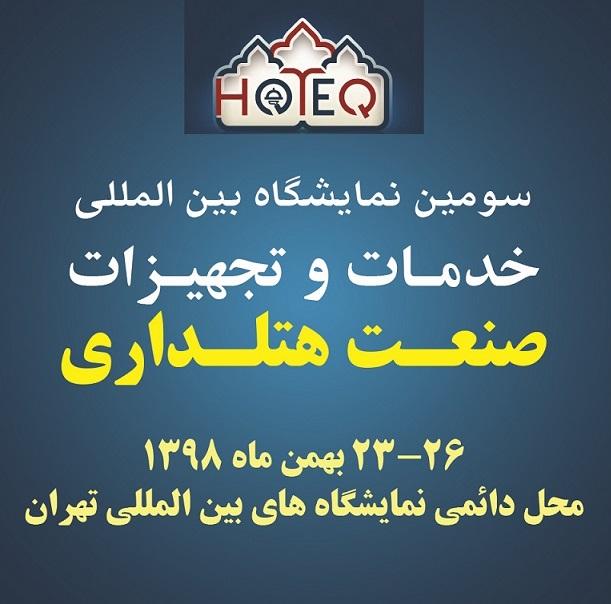 حضور شرکت هوشکاوان در نمایشگاه بینالمللی گردشگری تهران
